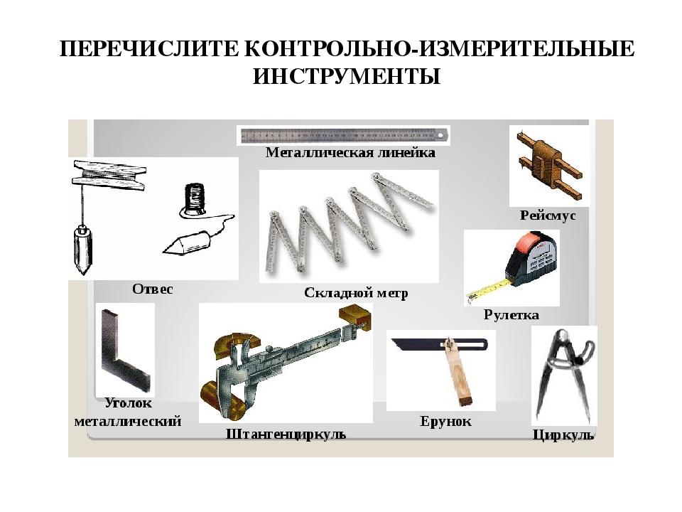 ✅ угольник слесарный, его применение, рекомендации по выбору - спецтехника-в-уфе.рф