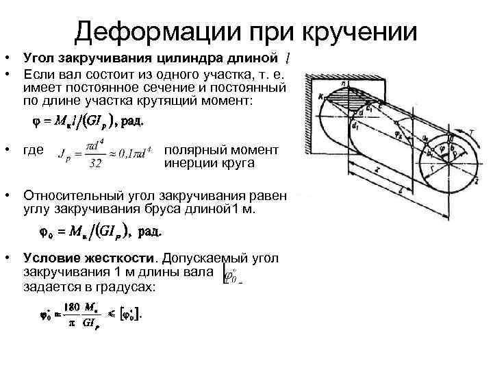 Напряжения и деформации при кручении стержней кругового поперечного сечения (лекция №22)
