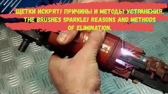 Искрение щеток на болгарке причины и особенности их замены – мои инструменты