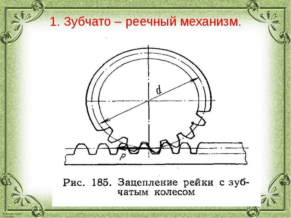 Реечная передача расчет, механизм, кпд, применение