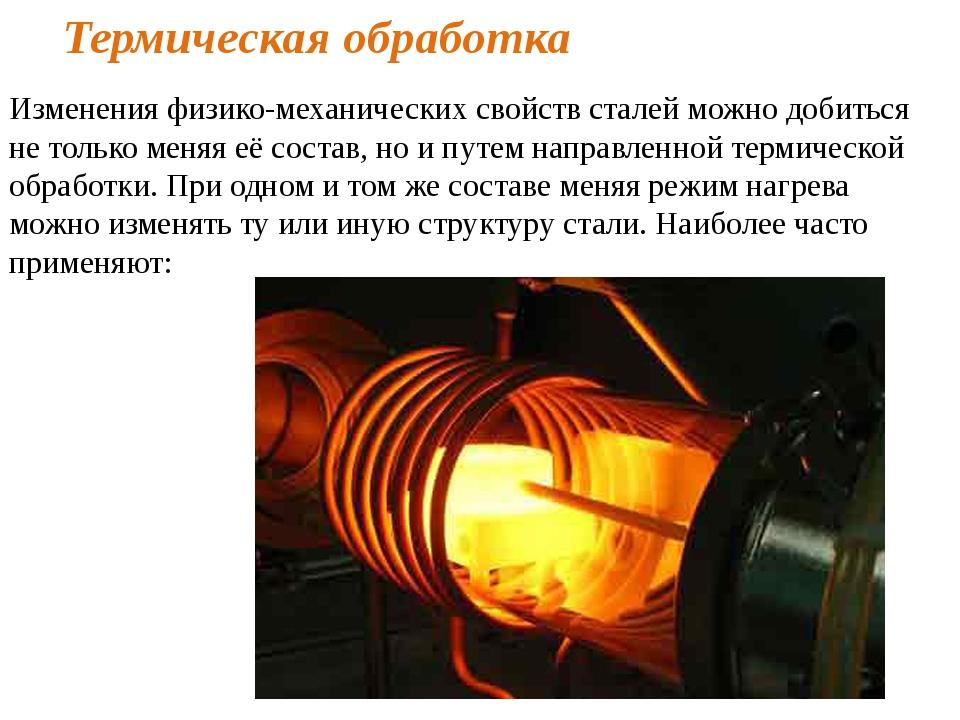 Процесс дуговой плавки металла: производство стали в электрических печах
