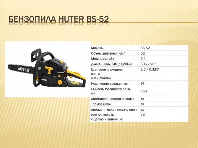 Бензопила huter bs 52 инструкция по применению