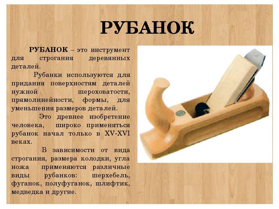 Ручной рубанок: виды, назначение, описание, фото. разновидности рубанков для обработки древесины и их применение
