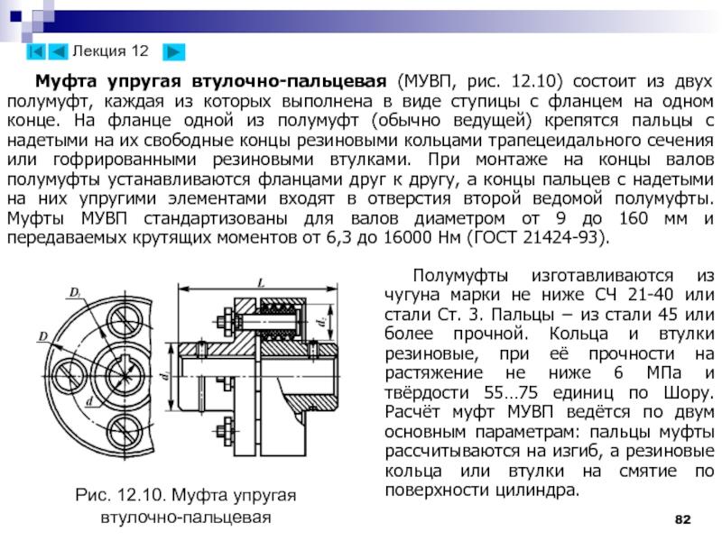 Гост 21424-93: муфты упругие втулочно-пальцевые. параметры и размеры