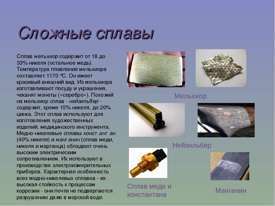 Мельхиоровые столовые приборы: состав сплава
