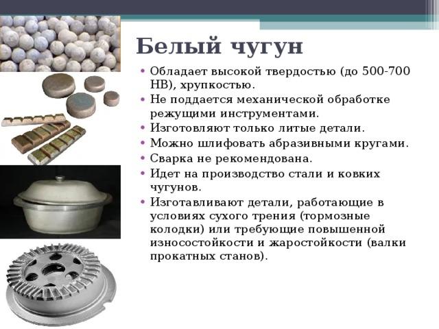 Чугуны (белый, серый, высокопрочный, ковкий). получение, структура, маркировка, область применения