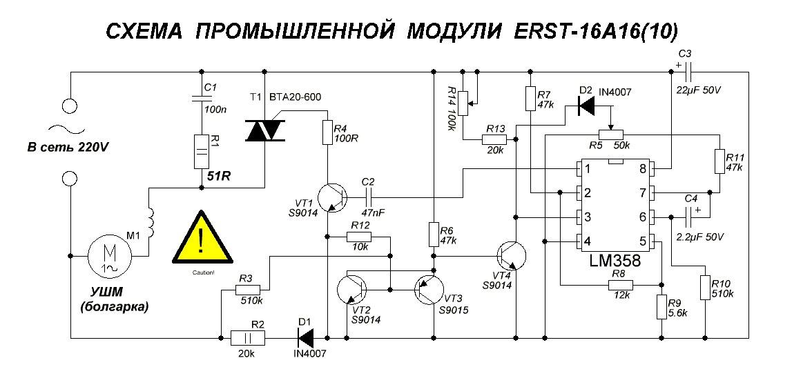 Устройство плавного пуска для электроинструмента