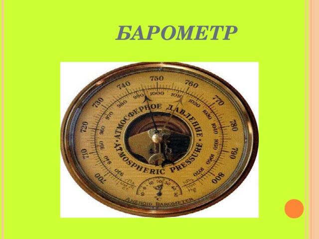 Электронные барометры: цифровые бытовые и многофункциональные устройства. производители. принцип работы электромеханических барометров