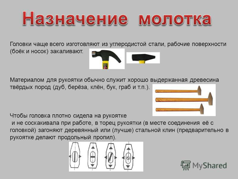 Молоток (47 фото): что это такое? особенности рихтовочных и клепальных моделей, молотка кровельщика и других видов. характеристики и требования по госту к молоткам