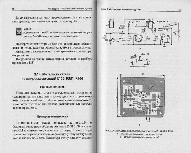 Металлоискатель своими руками: как и из чего изготовить простой и эффективный металлодетектор