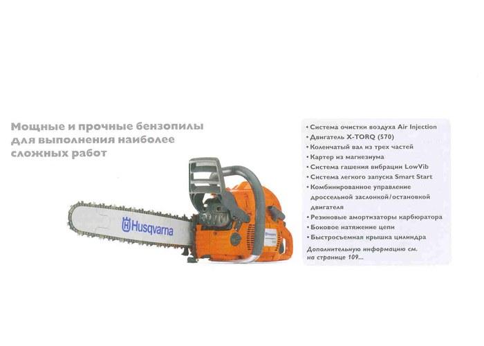 Как устроена бензопила husqvarna 372 xp, ее характеристики и отличие от подделки