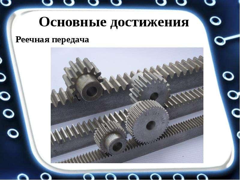 Реечная передача производство грузоподъемного оборудования зао нпо механик