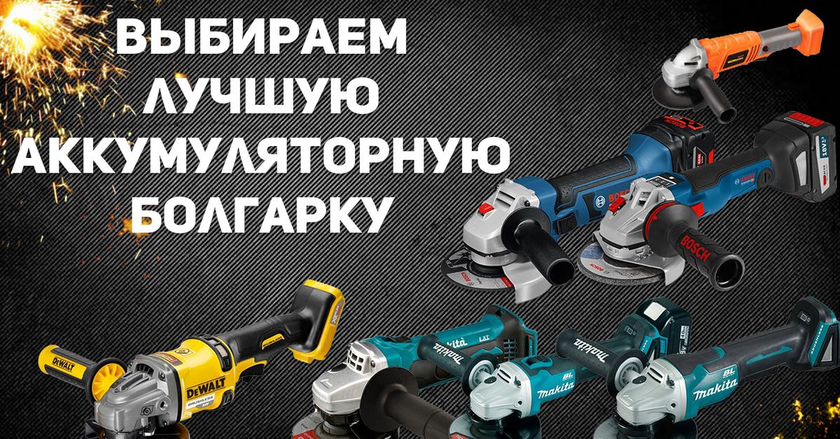 Какая болгарка лучше для дома и по цене и качеству: рейтинг 2021, отзывы, пять лучших моделей