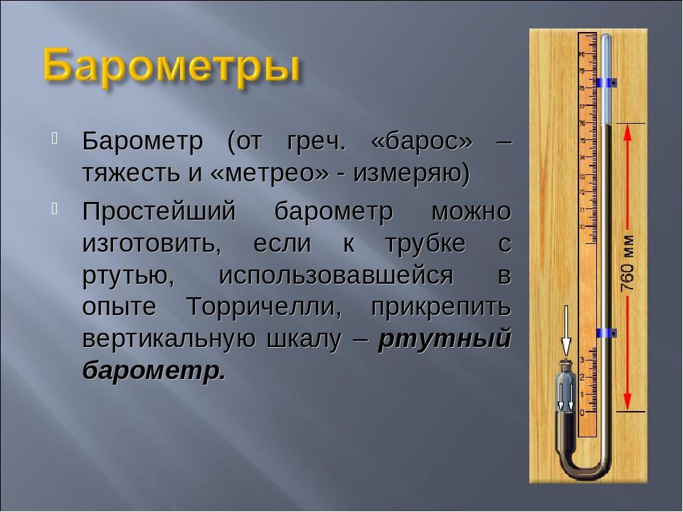 Анероидный барометр: конструкция прибора + работа - zetsila