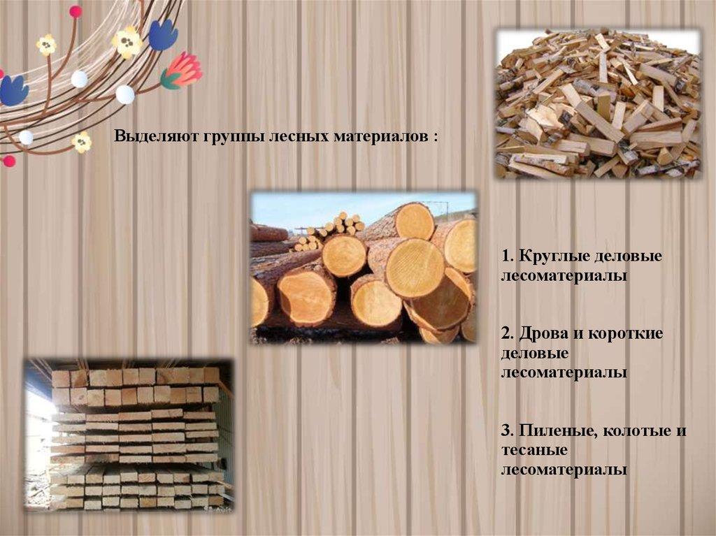 Классификация и технология производства лесоматериалов   строитель промышленник