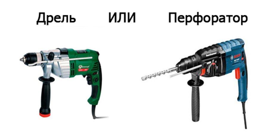 Какая разница между ударной дрелью и перфоратором — чем отличаются инструменты – мои инструменты