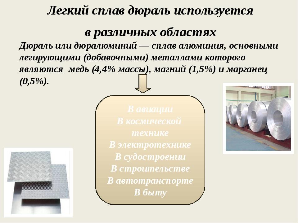 Дюраль – цены на прием дюралюминия за 1 кг лома