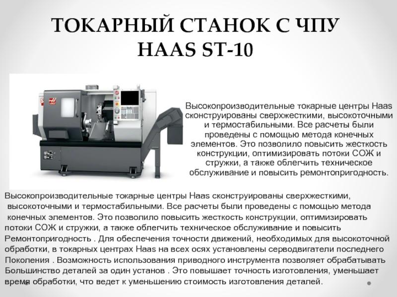 Принцип работы фрезерного станка