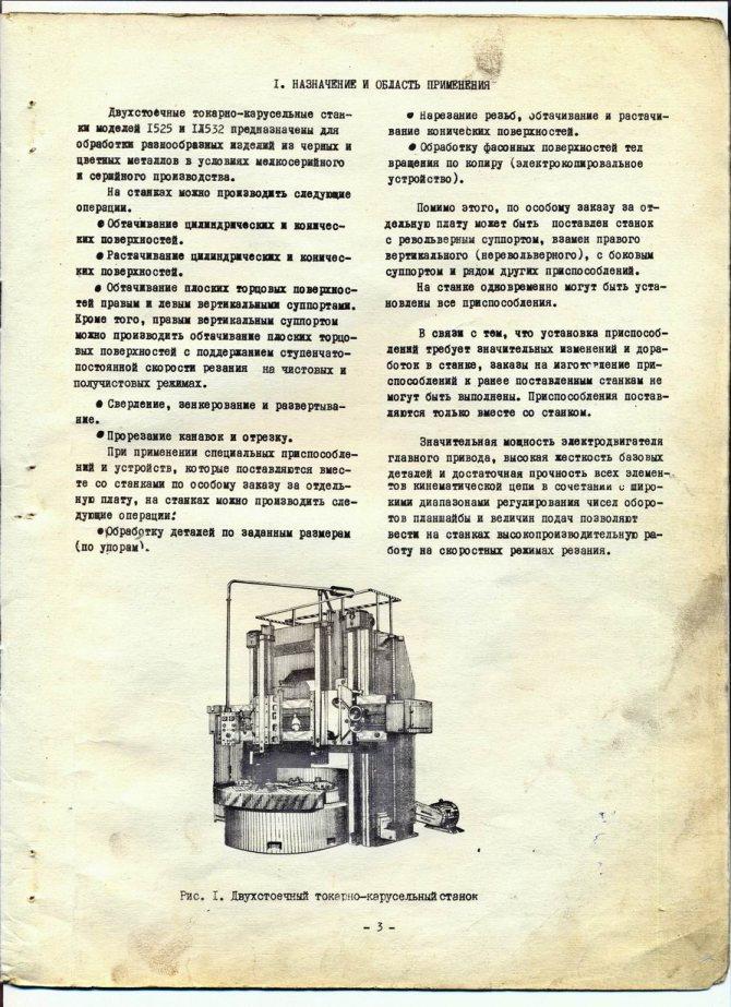 Токарно-карусельный станок: технические характеристики, назначение, устройство
