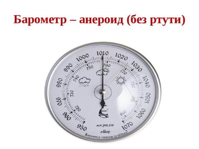Электронные барометры: особенности, преимущества и недостатки, принцип работы