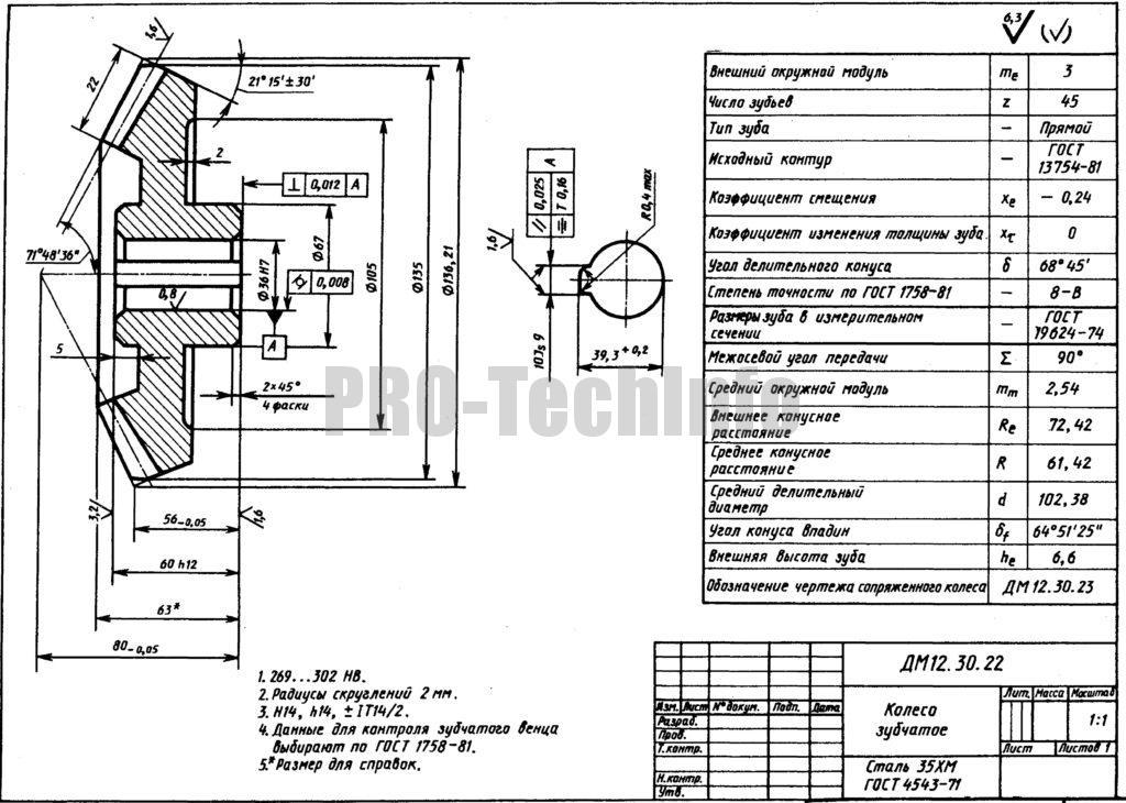 Гост 2.405-75 ескд. правила выполнения чертежей конических зубчатых колес