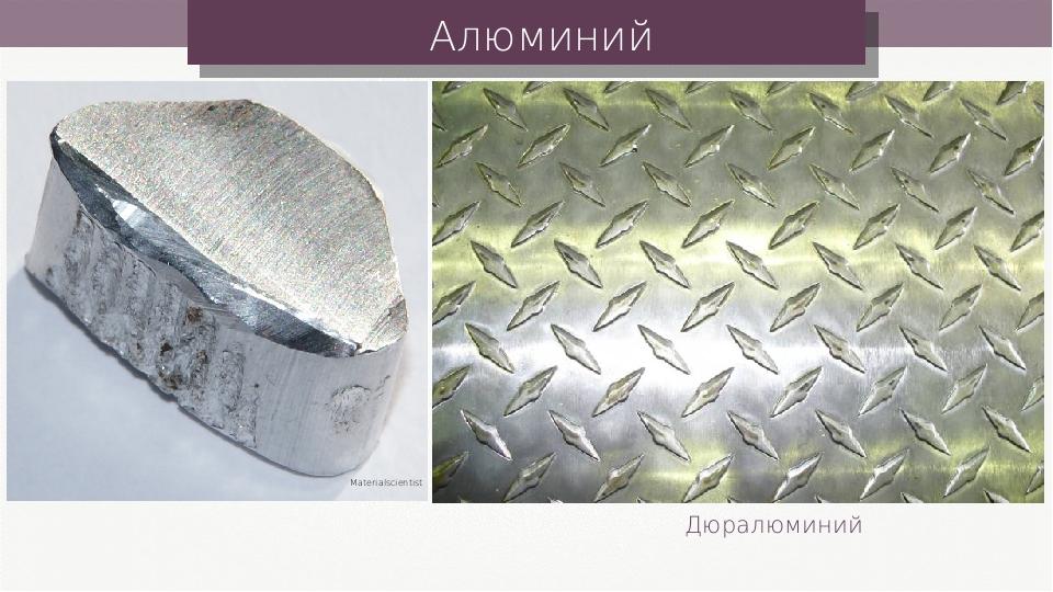 Дюралюминий (дюраль) — описание, свойства и цена сплава
