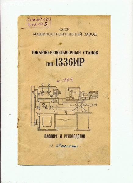 Главный редактор л.а. суевалова. токарно-револьверный станок мод.1341