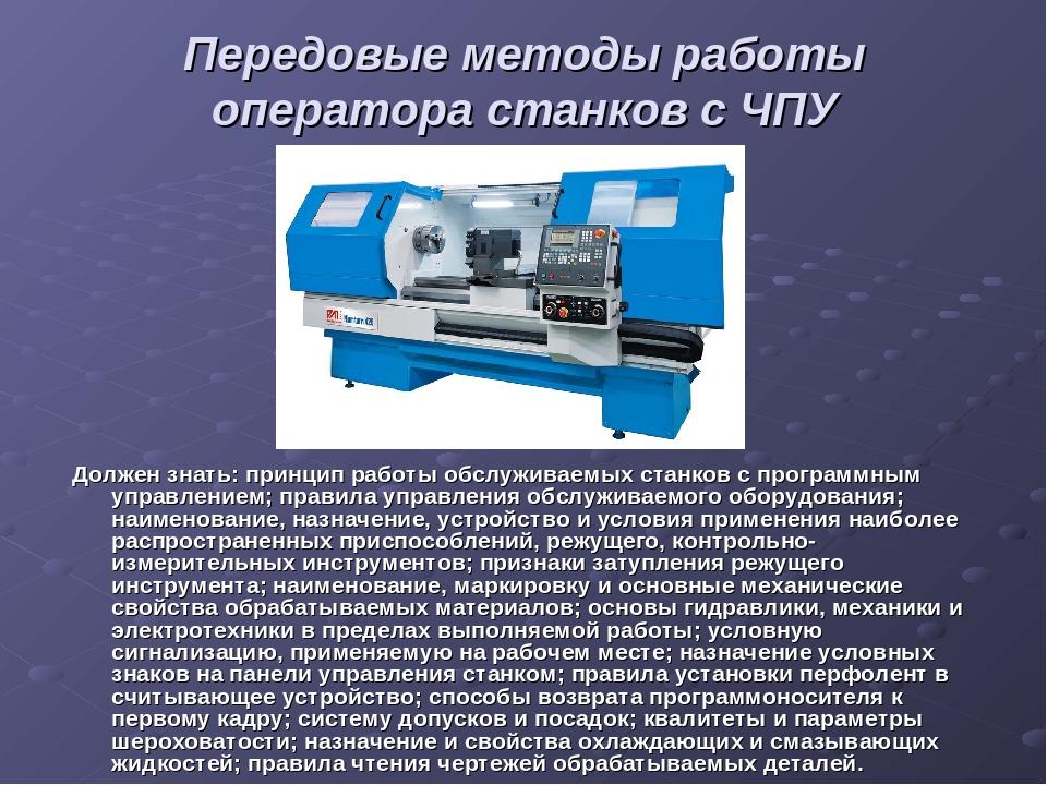 Токарный станок с чпу по металлу, по дереву: технические характеристики :: syl.ru