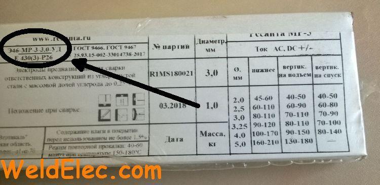 Электроды э42 и э42а — описание, техническая характеристика