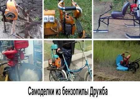 Полезные самоделки из бензопилы: культиватор, мопед и другие