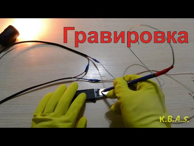 Какое оборудование применяется для нанесения гравировки на металле