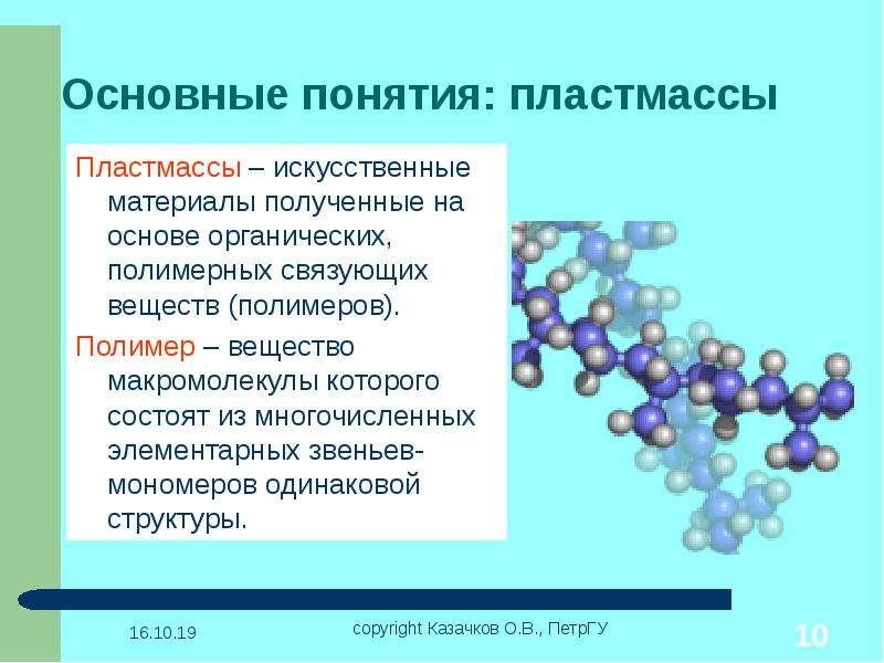 Полимеры - энциклопедия: структура, классификация, применение