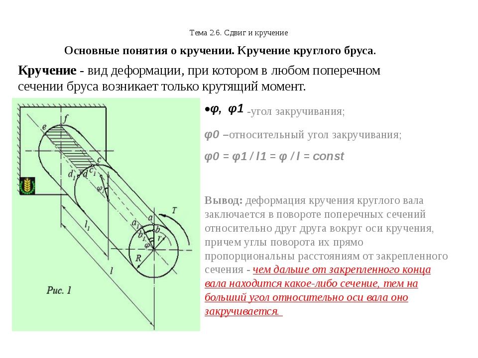 Вывод формулы касательных напряжений при кручении круглого вала
