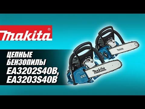 Бензопила makita ea3202s40b: отзывы, обзор, видео, характеристики