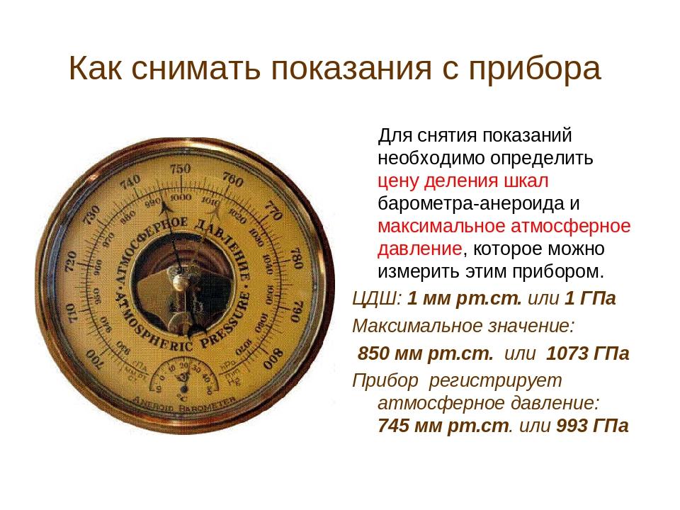 Как сделать простой барометр: 15 шагов