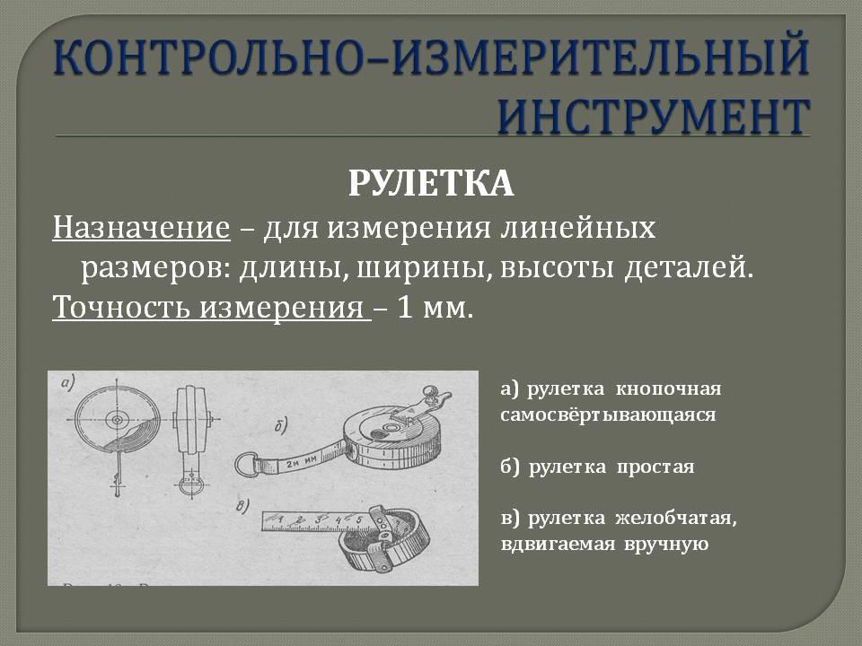 Измерительные инструменты для станков: виды, параметры, принцип работы