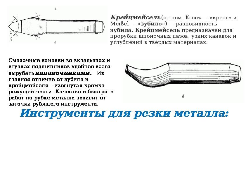 Крейцмейсель слесарный: устройство, технология работы