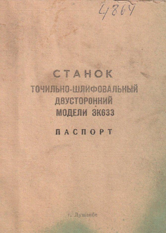 Станок точильно-шлифовальный 3к634: паспорт, характеристики