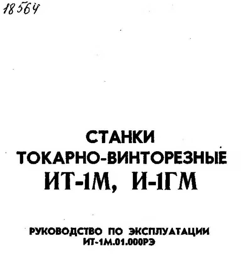 Токарно-винторезный станок ит-1м: технические характеристики, инструкции