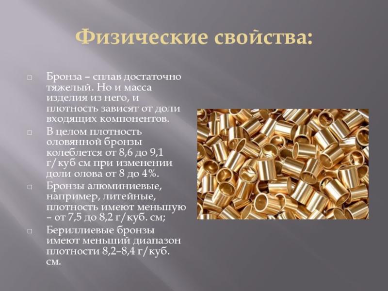 Томпак: состав сплава, имитирующего золото. что это за металл? плотность и цвет материала. что он выделяет при нагревании?