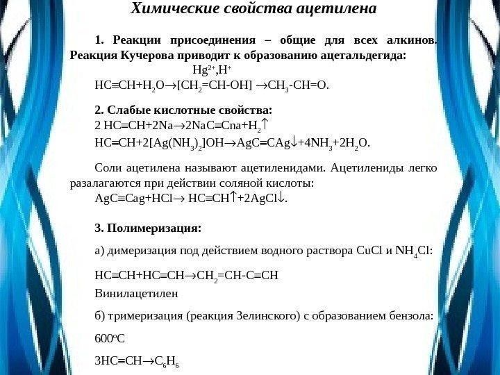 Ацетилен - вики