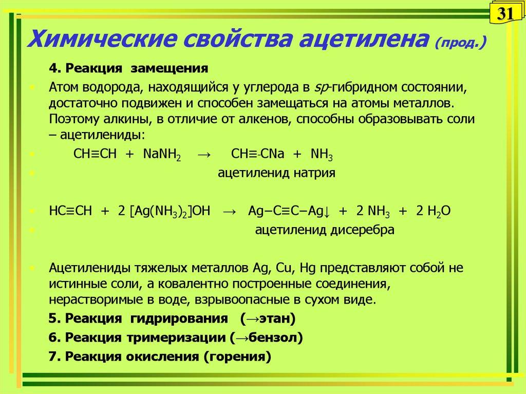Конспект по химии: ацетиленовые углеводороды (алкины) - учительpro