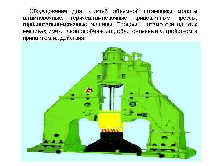 Технология горячей объемной штамповки - морской флот