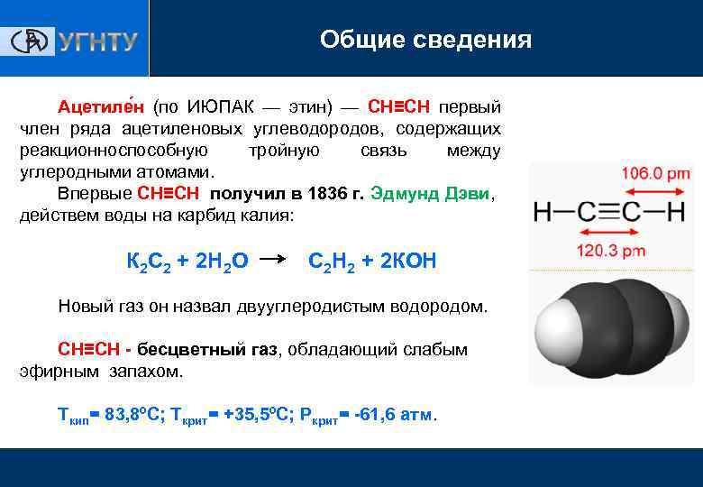 Ацетилен — характеристики и физические свойства ацетилена