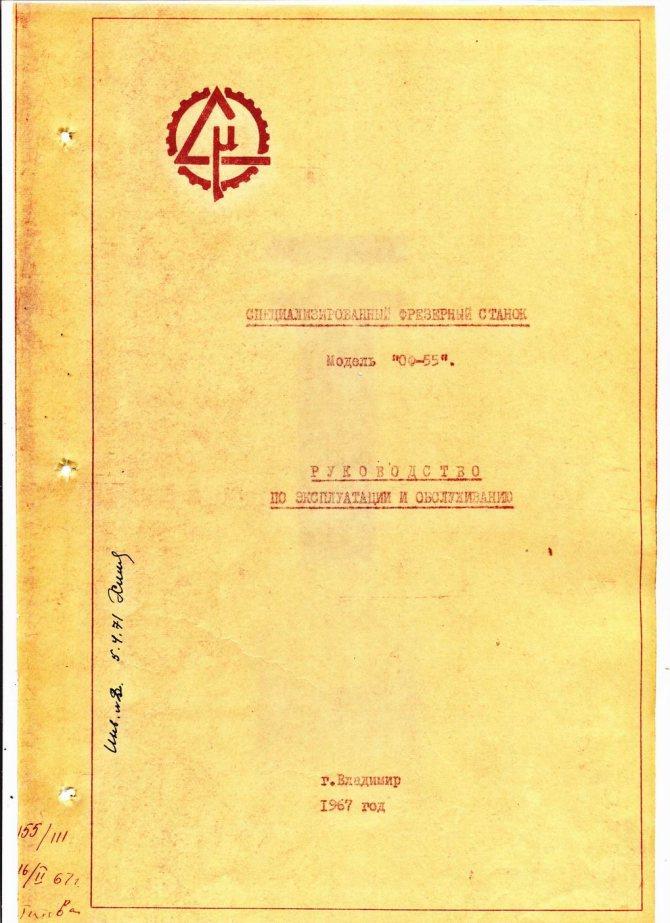 Фрезерный станок оф-55: технические характеристики, схемы | мк-союз.рф