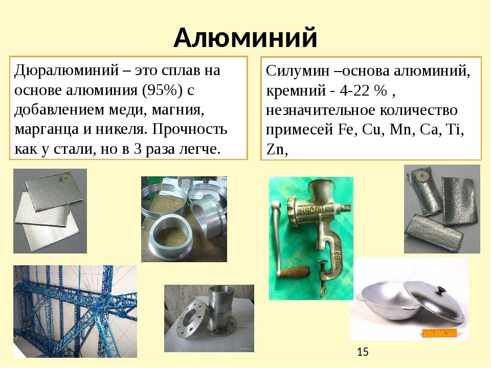 Температура плавления дюралюминия   все про металл