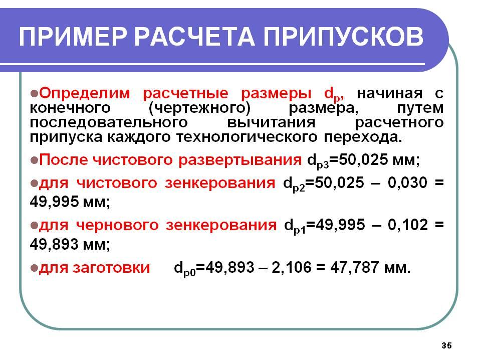 Расчет припусков при обработке плоскости точением.