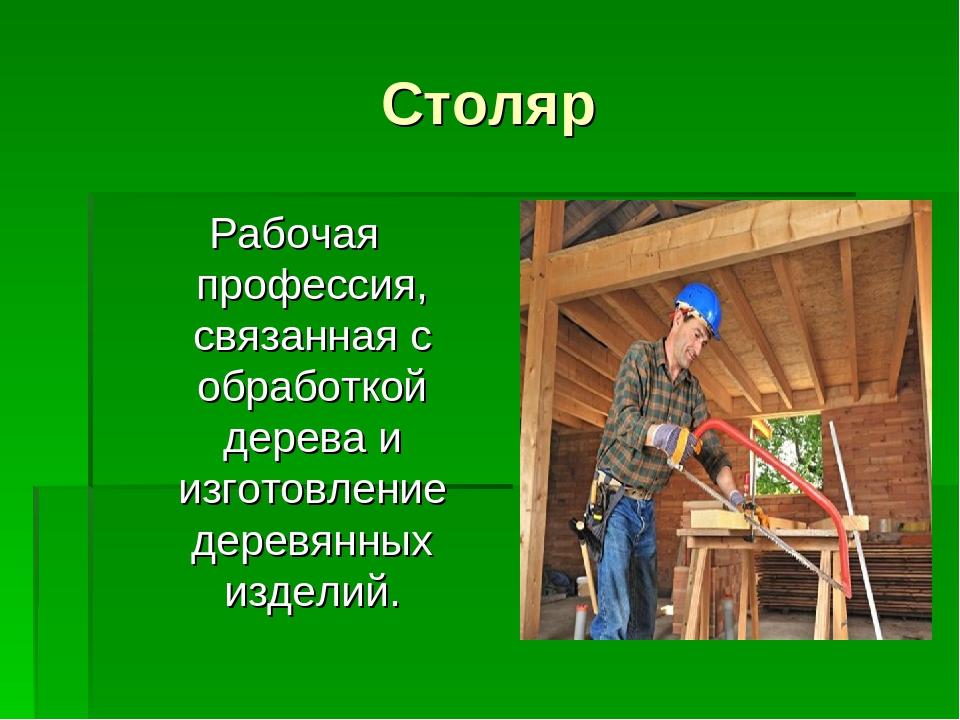 Профессия строительного столяра
