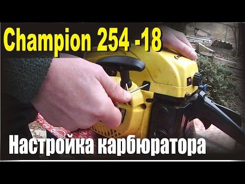 Бензопила champion 254-18: стоит ли покупать, а также отзывы владельцев, технические характеристики, другие аналоги, регулировка карбюратора