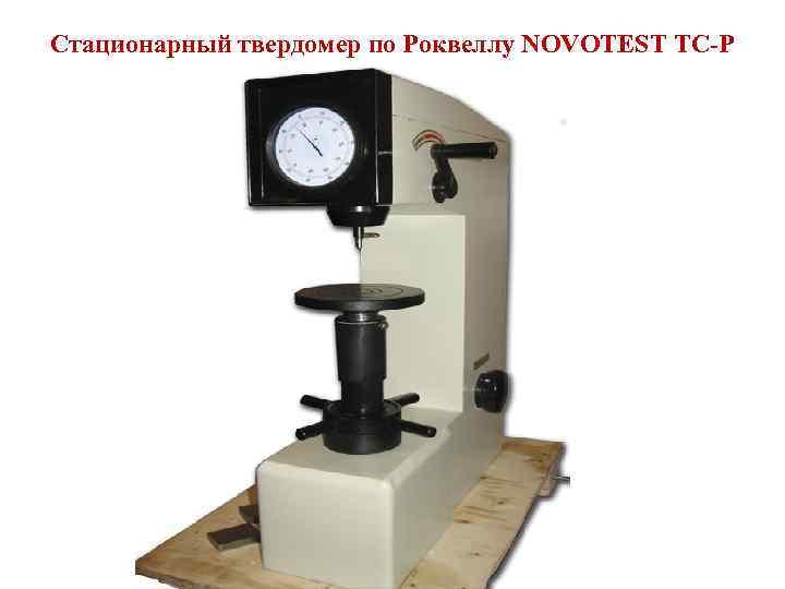 50993-12: тртс твердомеры для измерения твердости по методу роквелла - производители и поставщики